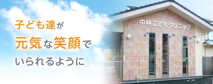 中林こどもクリニック | 京都市左京区岩倉の小児科 | ネット予約可の小児科医院